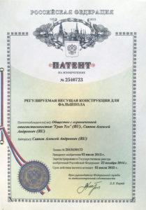 Патент на изобретение Регулируемая несущая конструкция для фальшпола