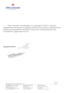 Сертификат дилера от Atlas Concorde компании RAMDA