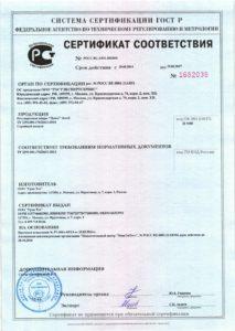 Сертификат соответствия Регулируемые опоры Левел