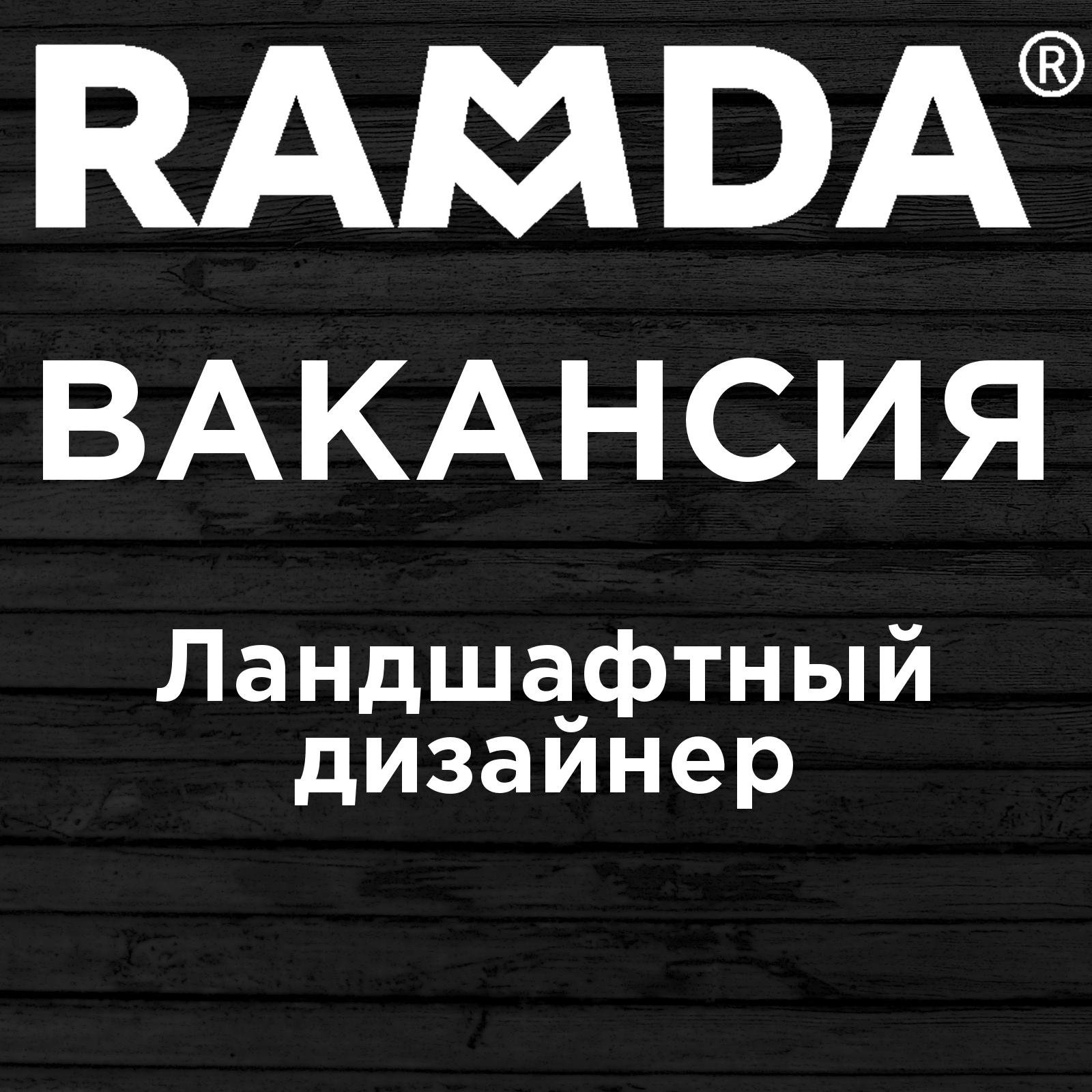 Вакансия ландшафтный дизайнер в Новосибирске от RAMDA