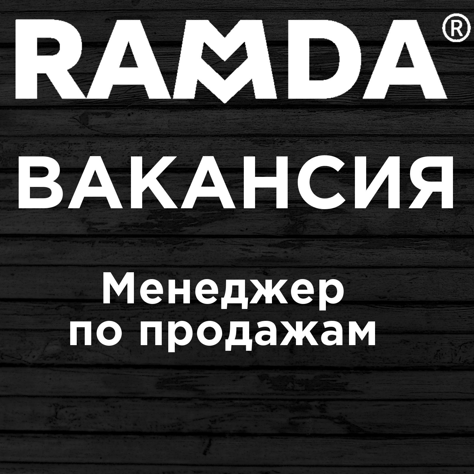 Вакансия менеджер по продажам в Новосибирске от RAMDA
