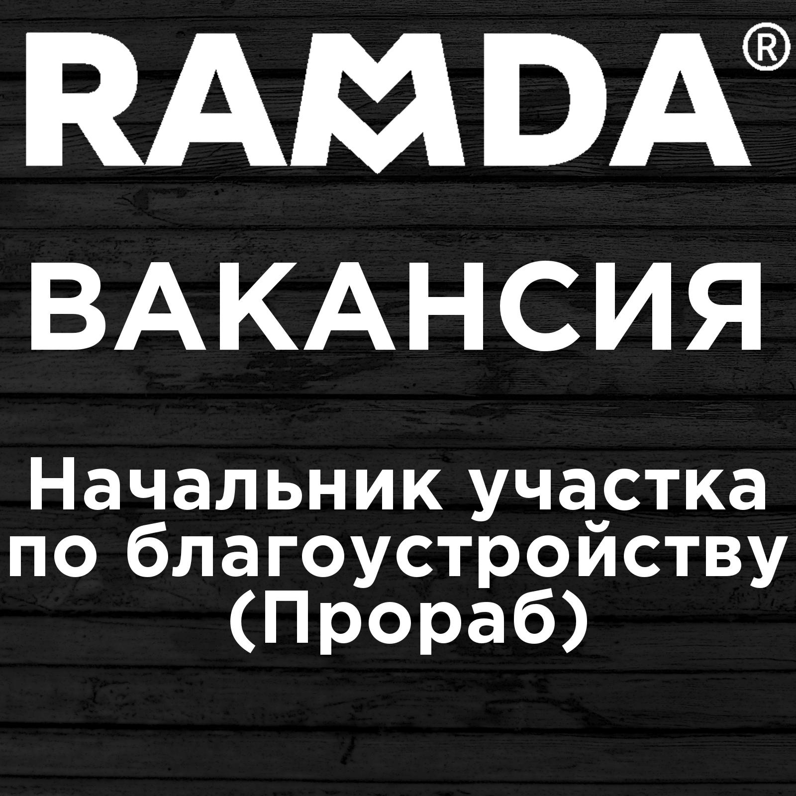 Вакансия прораб в Новосибирске от RAMDA