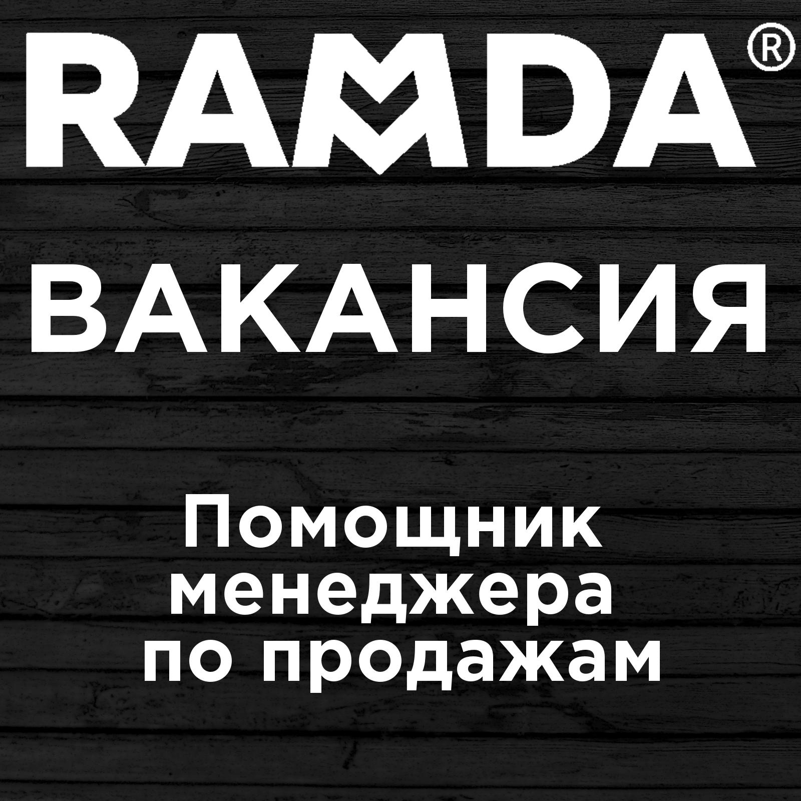 Вакансия помощник менеджера по продажам в Новосибирске от RAMDA