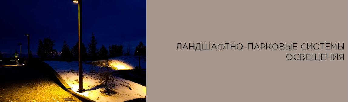 Ландшафтно-парковый свет в Новосибирске