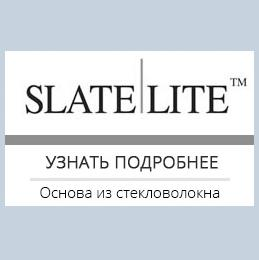SLATE LITE - ЖЕСТКАЯ ОСНОВА