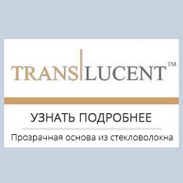 TRANSLUCENT - ПРОЗРАЧНЫЙ